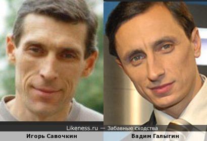 Игорь Савочкин и Вадим Галыгин