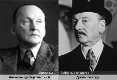 Александр Вертинский и Джон Гилгуд