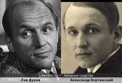Лев Дуров и Александр Вертинский