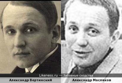 Александр Вертинский и Александр Масляков
