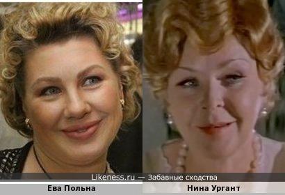 Ева Польна и Нина Ургант