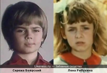 Сережа Боярский и Лена Рябухина