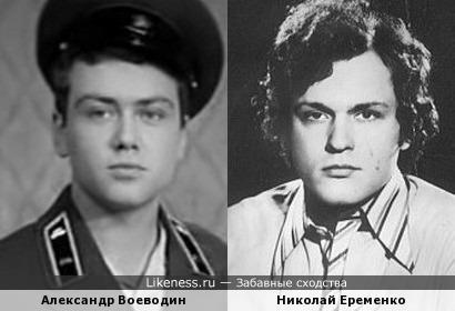 Актеры Александр Воеводин и Николай Еременко
