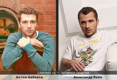 Актеры Антон Хабаров и Александр Якин