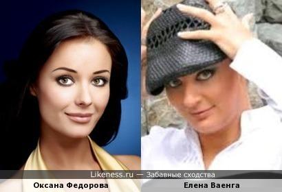 Оксана Федорова и Елена Ваенга