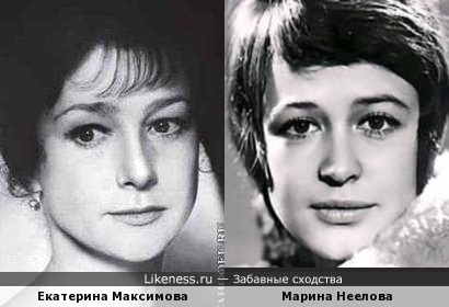 Екатерина Максимова и Марина Неелова
