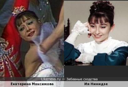 Екатерина Максимова и Ия Нинидзе