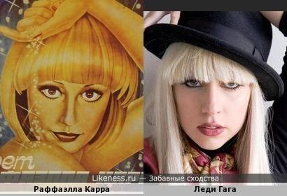 Певицы-итальянки Раффаэлла Карра и Леди Гага