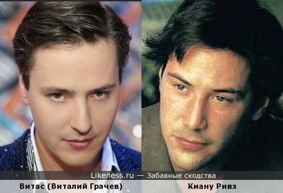 Витас и Киану Ривз