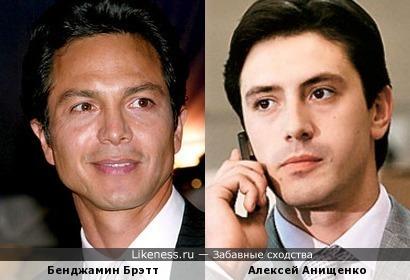 Актеры Бенджамин Брэтт и Алексей Анищенко