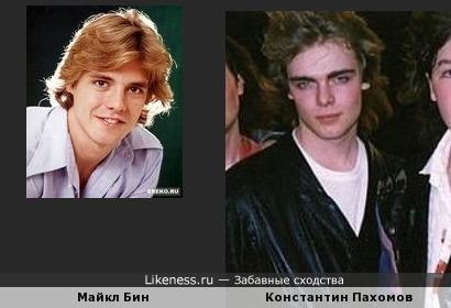 Майкл Бин и Константин Пахомов