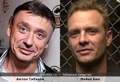 Актеры Антон Табаков и Майкл Бин