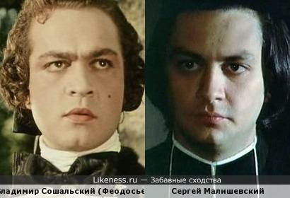 Владимир Сошальский (Феодосьев) и Сергей Малишевский