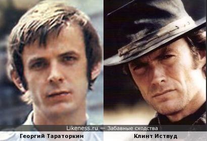 Актеры Георгий Тараторкин и Клинт Иствуд