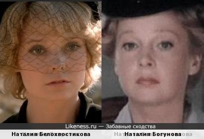 Обе актрисы и обе Наталии