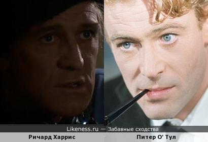 Актеры Ричард Харрис и Питер О' Тул