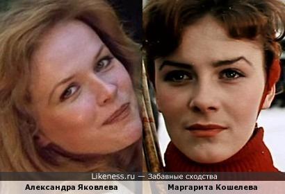 Актрисы Александра Яковлева и Маргарита Кошелева