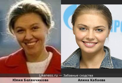 Юлия Белянчикова и Алина Кабаева