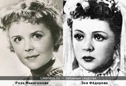 Актрисы Роза Макагонова и Зоя Фёдерова