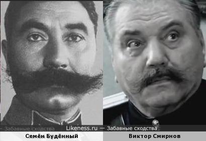 Усачи Семён Будённый и Виктор Смирнов