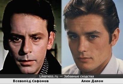 Актеры Всеволод Сафонов и Ален Делон