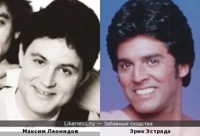 Максим Леонидов и Эрик Эстрада