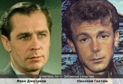 Иван Дмитриев и Николай Гнатюк