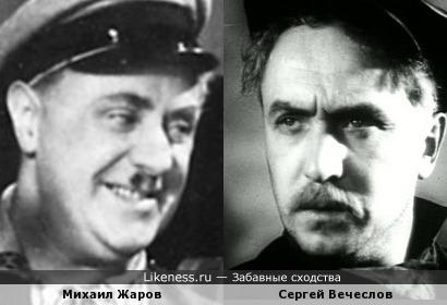 Актеры Михаил Жаров и Сергей Вечеслов
