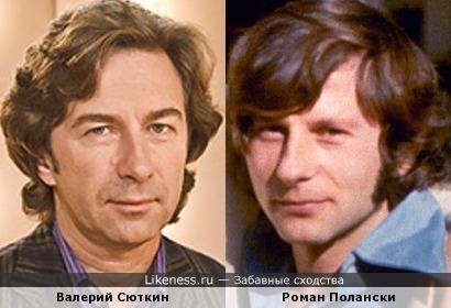 Валерий Сюткин и Роман Полански