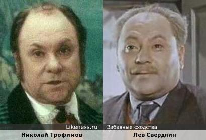 Актеры Николай Трофимов и Лев Свердлин