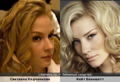 Актрисы Светлана Ходченкова и Кейт Бланшетт