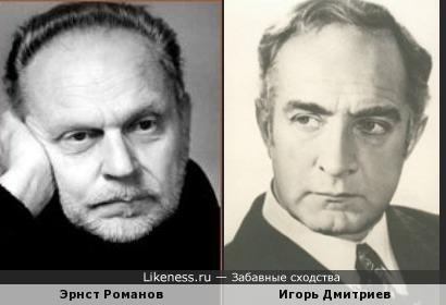 Актеры Эрнст Романов и Игорь Дмитриев