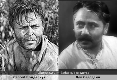 Актеры Сергей Бондарчук и Лев Свердлин