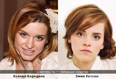 Ксения Бородина и Эмма Уотсон