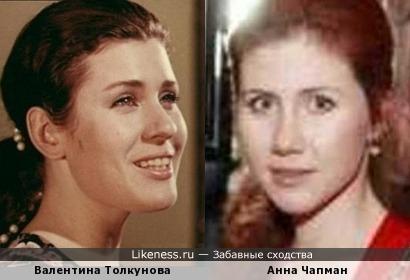 Валентина Толкунова и Анна Чапман