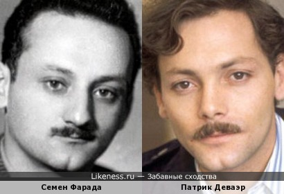 Актеры Семен Фарада и Патрик Деваэр
