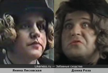Янина Лисовская и Донна Роза