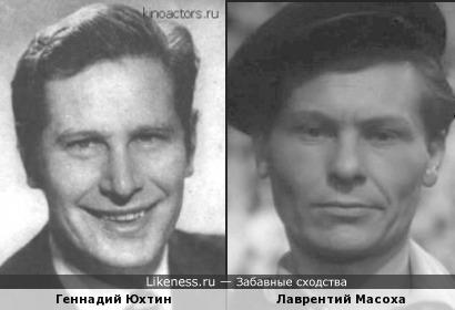 Актеры Геннадий Юхтин и Лаврентий Масоха