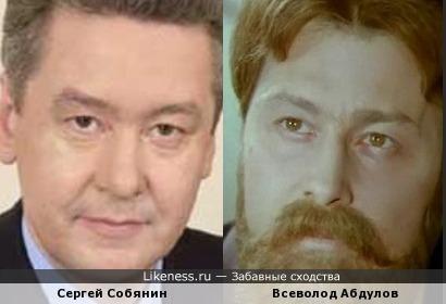 Сергей Собянин и Всеволод Абдулов