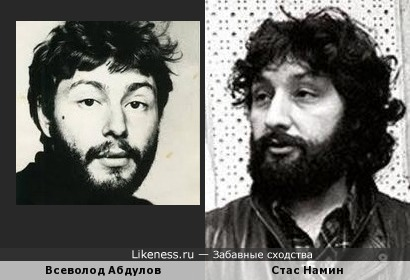 Всеволод Абдулов и Стас Намин