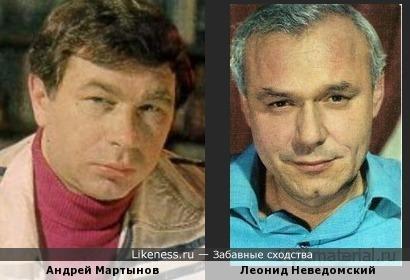 Актеры Андрей Мартынов и Леонид Неведомский