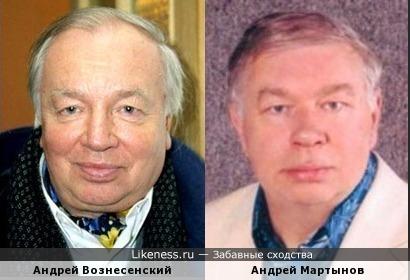 Андрей Вознесенский и Андрей Мартынов