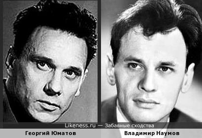 Георгий Юматов и Владимир Наумов