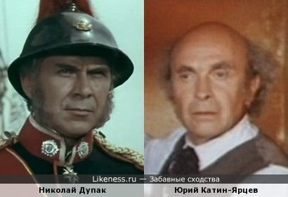 Актеры Николай Дупак и Юрий Катин-Ярцев