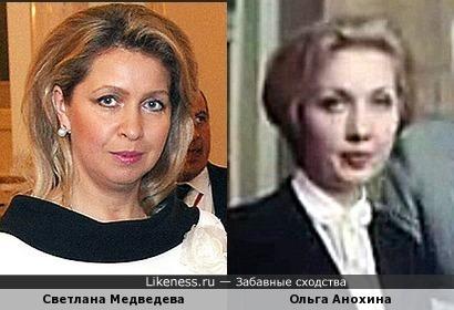 Светлана Медведева и Ольга Анохина