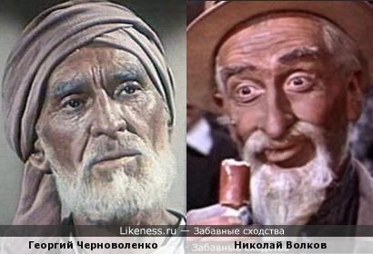 Актеры Георгий Черноволенко и Николай Волков