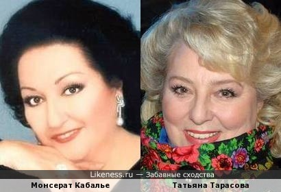 Монсерат Кабалье и Татьяна Тарасова