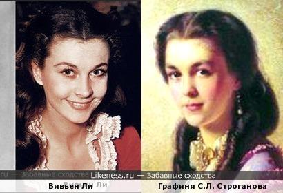 Вивьен Ли и С.Л. Строганова
