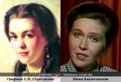 Графиня С.Л. Строганова и Юлия Белянчикова