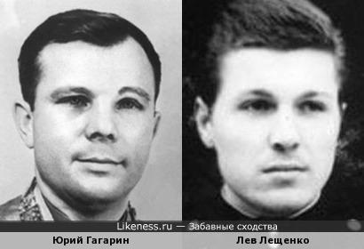 Юрий Гагарин и Лев Лещенко